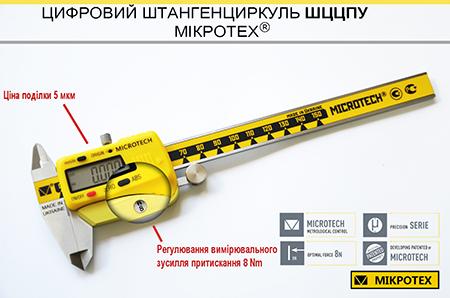 slide5_shtangencirkul_shcc